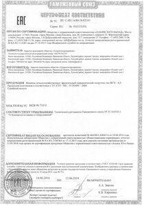 Сертификат ФГП05 (16-19)